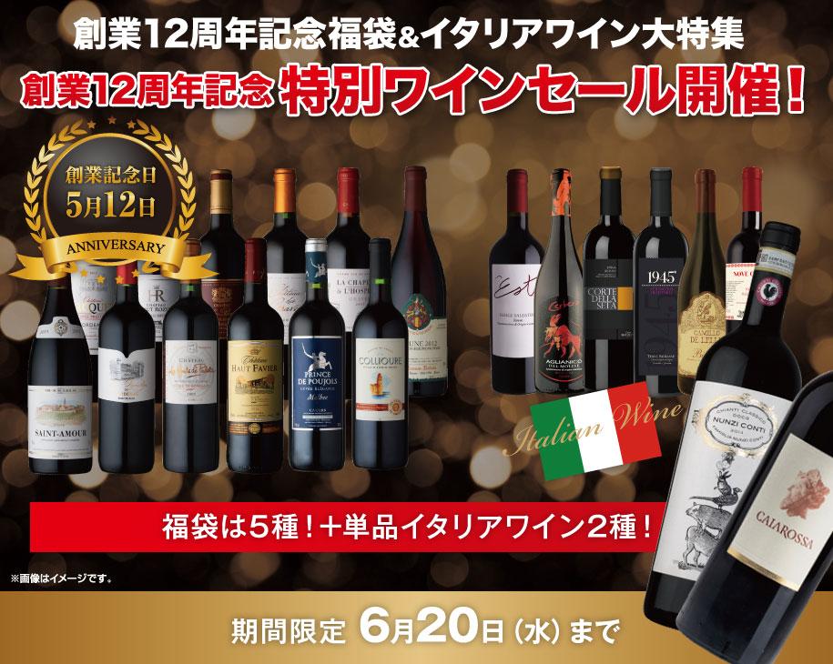オールドビンテージ・ドットコム創業12周年記念 特別ワインセール