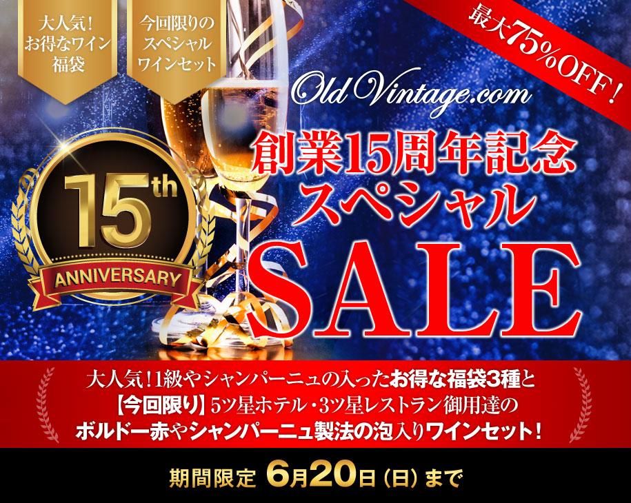 創業15周年記念 スペシャルSALE