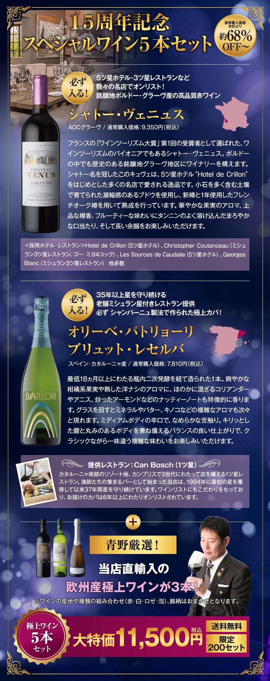 15年記念スペシャルワイン5本セット