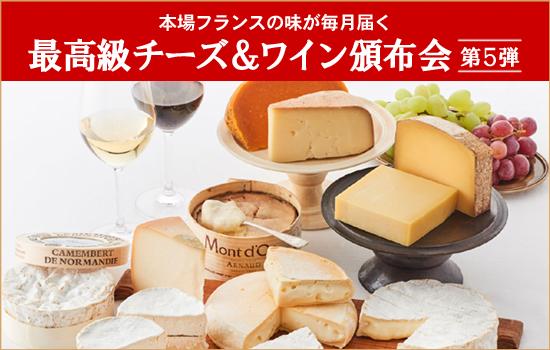 最高級チーズ&ワイン頒布会