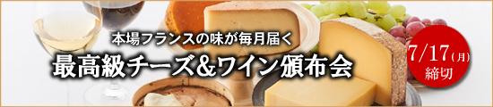 チーズ&ワイン頒布会