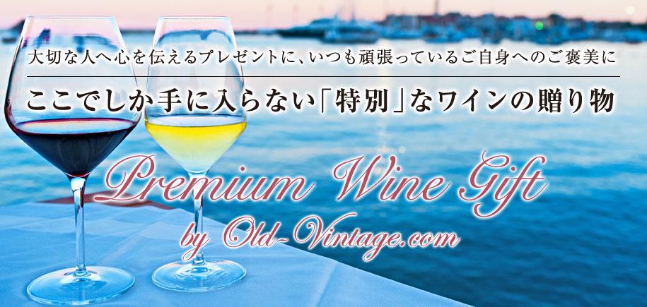 Premium Wine Gift by Oldvintage.com