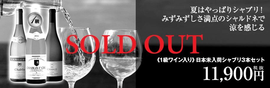 《1級ワイン入り》日本未入荷シャブリ3本セット