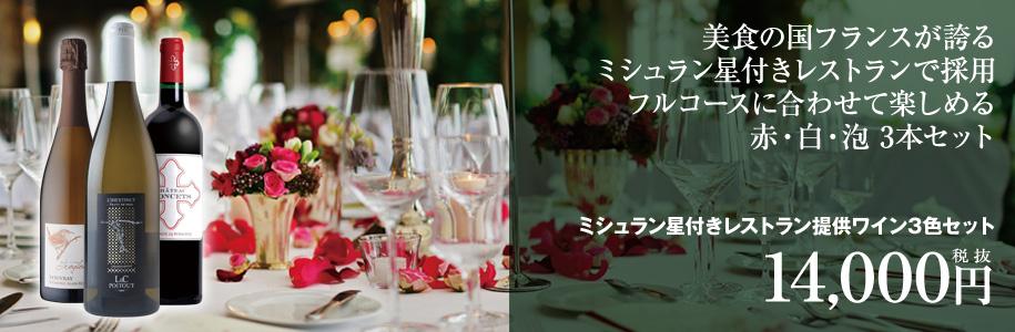 ミシュラン星付きレストラン提供ワイン3色セット