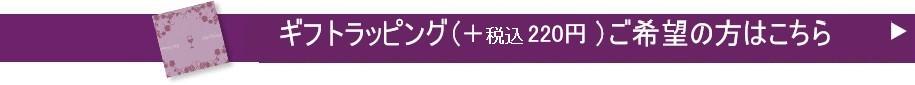 ギフトラッピング+200円