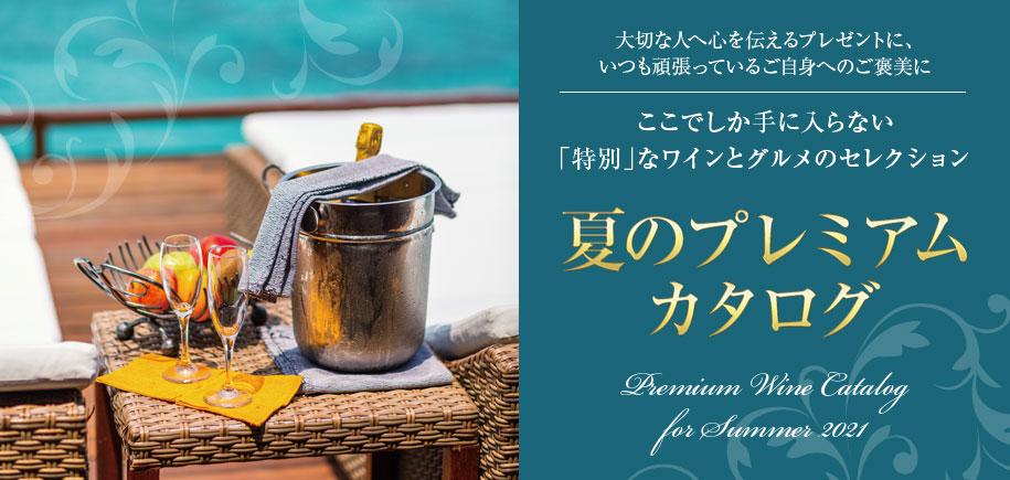 夏のプレミアム ワインカタログ