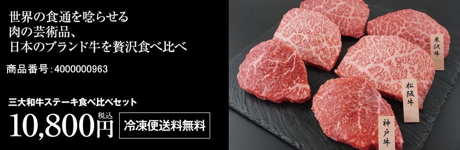 三大和牛ステーキ食べ比べセット