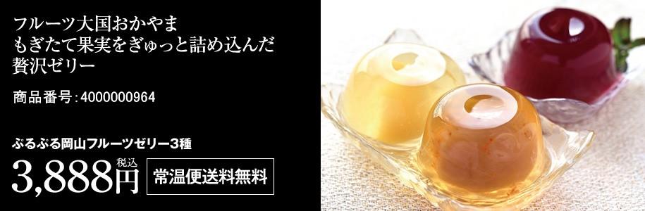 ぷるぷる岡山フルーツゼリー3種