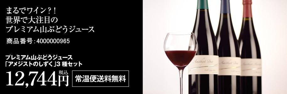 プレミアム山ぶどうジュース「アメジストのしずく」3種セット