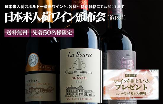 日本未入荷ワイン頒布会【第13弾】