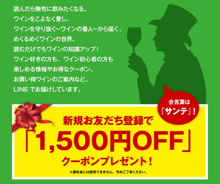 新規お友だち登録で「1,500円OFF」クーポンプレゼント