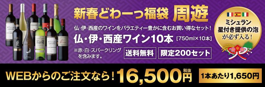福袋の紹介【周遊】