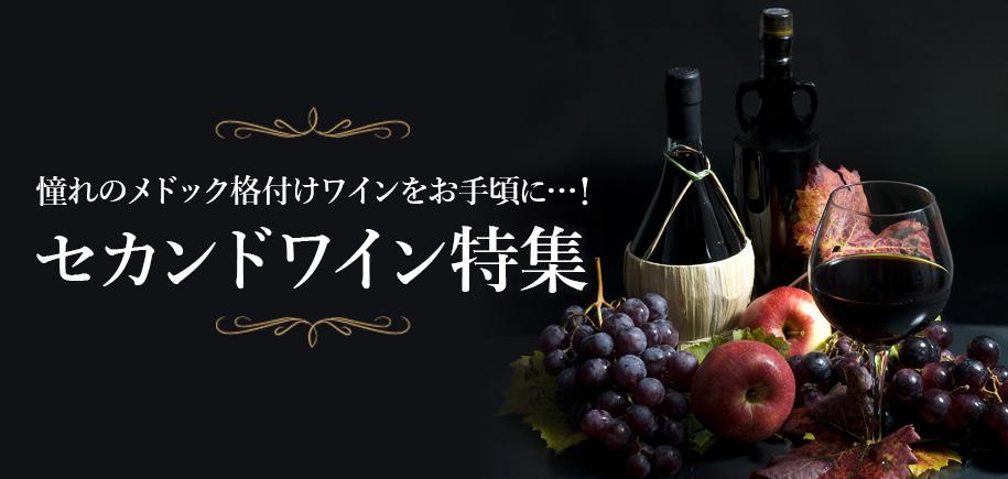 憧れのメドック格付けワインをお手頃に…!セカンドワイン特集