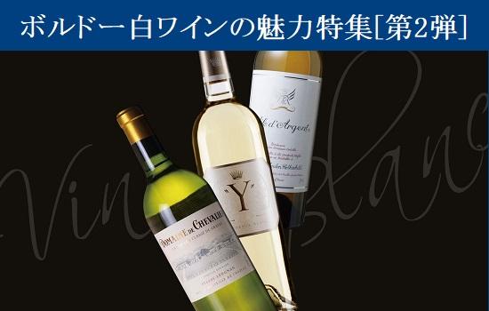 ボルドー白ワインの魅力特集