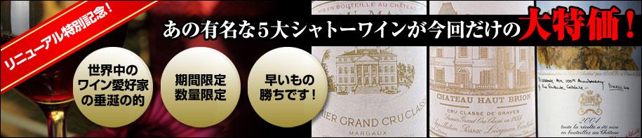 蔵出し!5大シャトー厳選ワイン特別セール